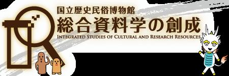 国立歴史民俗博物館 総合資料学の創成